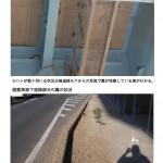 撃退ドットマン 専用道路の高架下での糞被害 ハト 福岡県福岡市