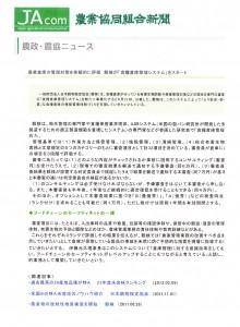 食料倉庫管理.jp